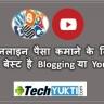 Blogging Vs YouTube Earnings: Online Paisa Kamane Ke Liye Best Platform Kaun Hai