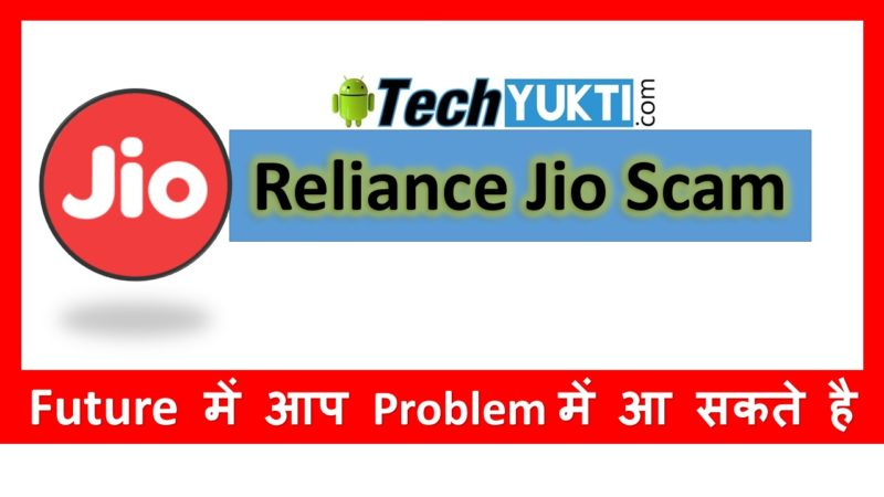 Reliance Jio Scam