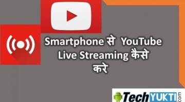 Smartphone Se YouTube Live Streaming Kaise Kare