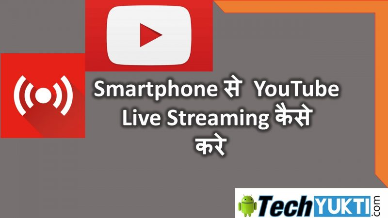 Smartphone Se YouTube Live Streaming Kaise Kare