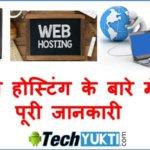 Web Hosting Kya Hai? Bloggers Ke Liye Sabse Best Kaun Hai?