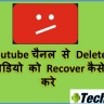 How to Recover Deleted Youtube Video | Hindi