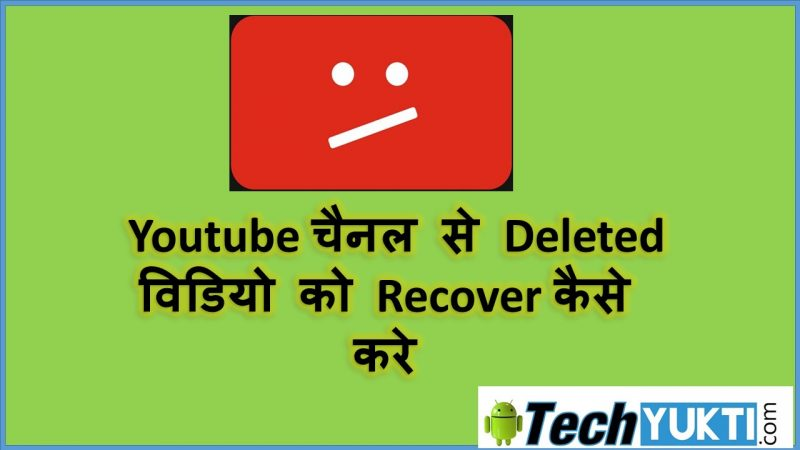 HOW TO RECOVER DELETED YOUTUBE VIDEO