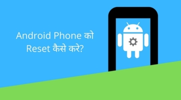 reset android phone hindi