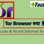 Tor Browser Kya Hai Aur Isse Secret Internet Search Kaise Kare?