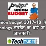 Union Budget Technology Updates 2017-18 In Hindi
