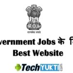 Government Jobs के लिए Best Website
