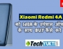 How to Buy Redmi 4A With Idea Special Offer In Hindi