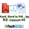 How to Convert Files (Pdf to Word or Doc & JPG, Excel to Pdf & Word) in Hindi