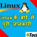 Linux Operating System Kya Hai?