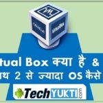 Virtual Box Kya Hai(क्या है)? & एक कंप्यूटर पर एक साथ 10 OS कैसे इनस्टॉल करे?