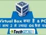 Virtual Box Kya hai