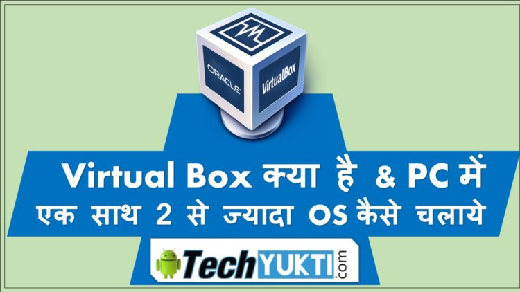 Virtual Box Kya hai