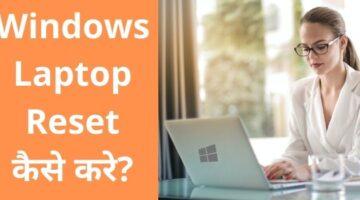 Windows Laptop Reset कैसे करे