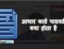Aadhaar Card Open Karne Ke Liye Password