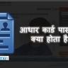 Aadhaar Card Open Karne Ke Liye Password Kaise Pta Kare