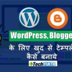 Website Theme Kaise Banaye  | Design Website Templates (Wordpress, Blogger,) in Hindi