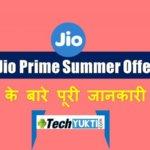 Jio Prime Summer Surprise Offer के बारे में पूरी जानकारी