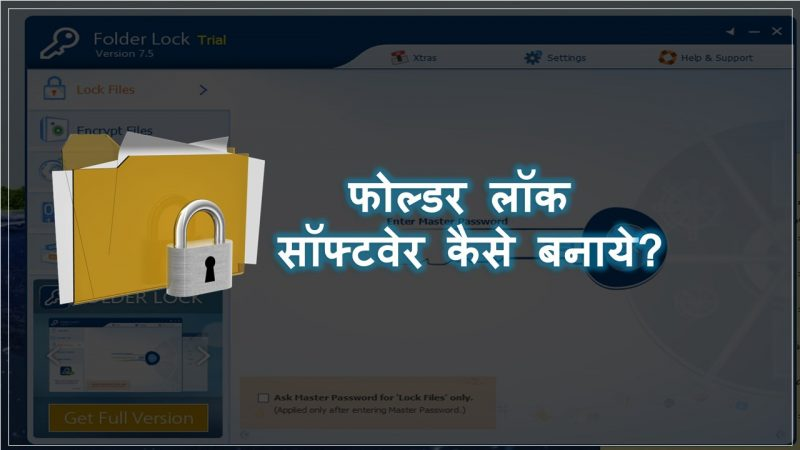 Folder Lock Software Kaise Banaye