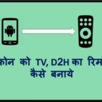 Phone Ko TV Ka Remote Kaise Banaye   Top 5 TV Remote Android App