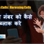 Android Phone Se Kisi Phone Number Ko Kaise Block Kare