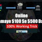 Snuckls: Online Kamaye $100 Se $500 Per Day | 100% Working Trick