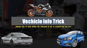 Vechicle Onwer Info