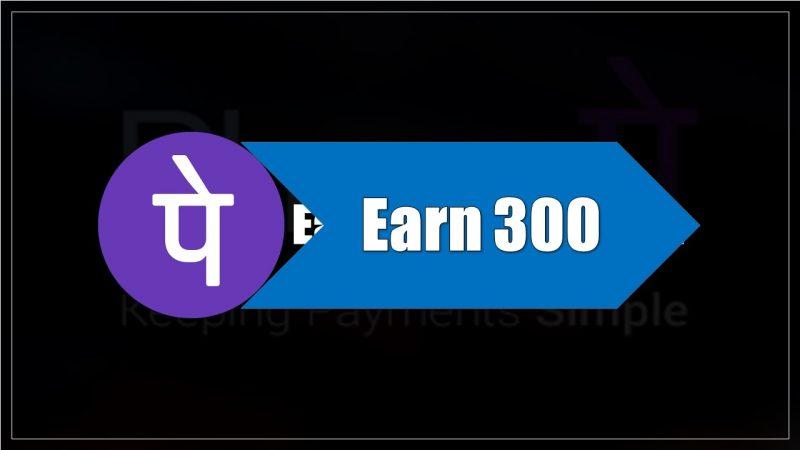 PhonePe Se 300 Rupaye Cahsback