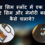 Hybrid SIM Slot Me Dual SIM Aur SD Card Ek Sath Kaise Chalaye?