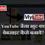 Online Video Streaming Website Kaise Banaye (कैसे बनाये) ? | YouTube जैसा खुद का वेबसाइट कैसे बनाये?