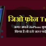Rs. 1500 JioPhone Latest TnC