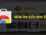 Chrome Web Store Kya hai