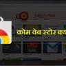 Chrome Web Store Kya hai(क्या है)? पूरी जानकारी