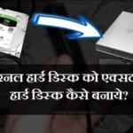 How to Convert Internal Hard Disk into External Hard Disk?
