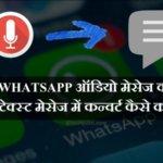 WhatsApp ऑडियो मेसेज को टेक्स्ट में कन्वर्ट कैसे करे? | Latest WhatsApp Tricks
