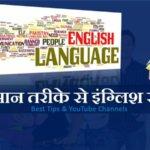 घर बैठे English Speaking सीखने का बेस्ट तरीका (100% Working & Free)