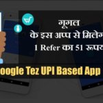 Google Tez App Se Paise Kaise Kamaye 9000 Rs. Tak | Refer and Earn Loot