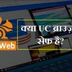 क्या UC Browser Safe है? इससे जुड़े कुछ रोचक जानकारी