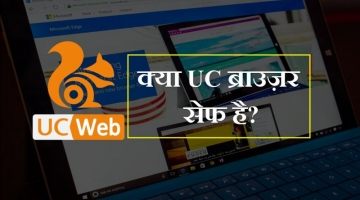 Kya uc browser safe hai