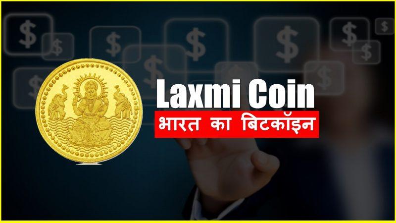 Laxmi Coin Kya hai