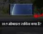 Mobile Screen Aspect Ratio Kya hai