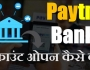 Paytm payment bank account open kaise kare