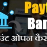 Paytm Payments Bank Account Open Kaise Kare?
