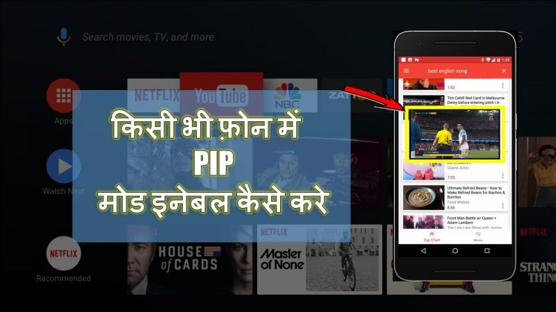 Picture-in-Picture Mode Enable kaise kare
