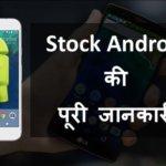 Stock Android Kya Hai (क्या है)? इसके क्या Advantage & Disadvantage है?
