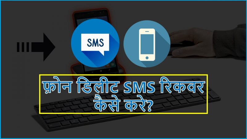 Deleted Text Message Recover Kaise Kare