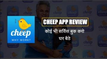 Cheep App Review in Hindi