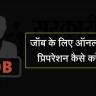 Govt Job Online Free Preparation Kaise Kare(कैसे करे)?