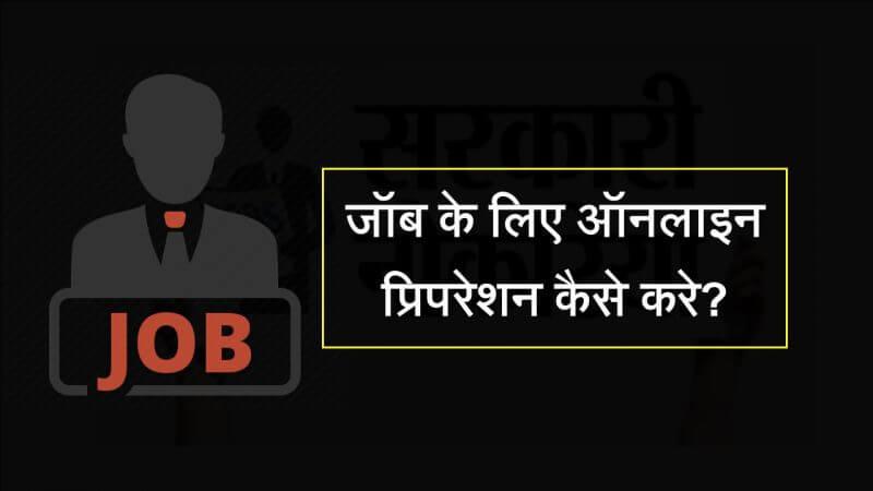 Govt Job Online Free Preparation Kaise Kare