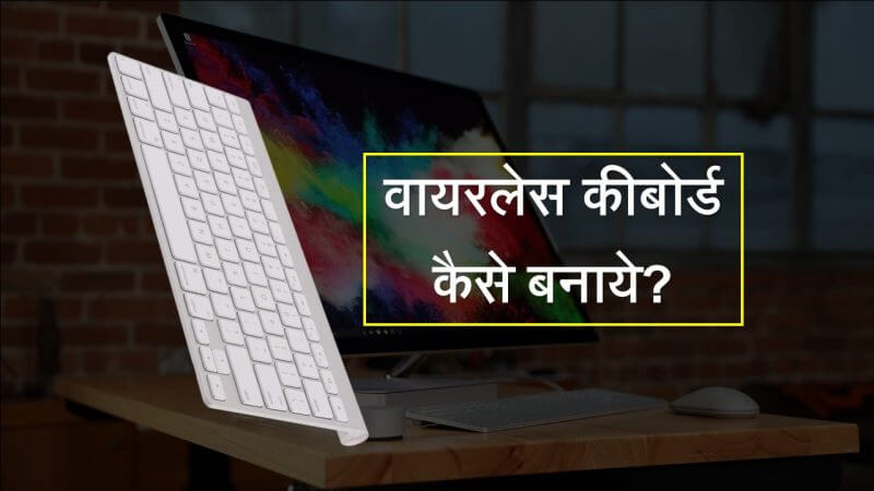 Mobile Wireless Keyboard Kaise banaye